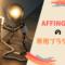 AFFINGER5専用プラグイン