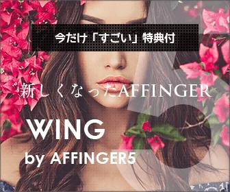 AFFINGER5【WING】