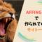 AFFINGER(アフィンガー)で作成されているブログやサイトを紹介