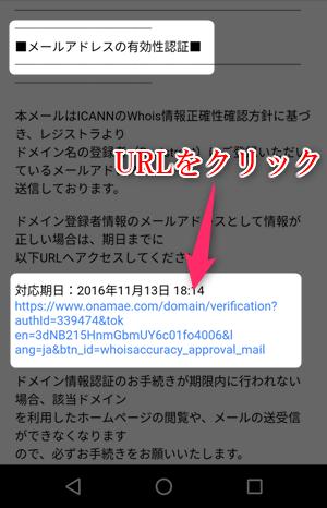 メールアドレスの有効性認証メールが届く