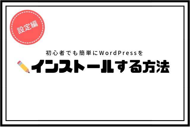 WordPressを簡単にインストールする方法